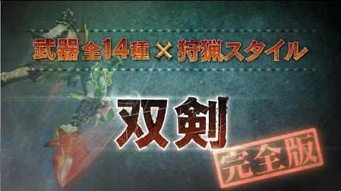 【双剣 完全版】MHクロス武器紹介動画