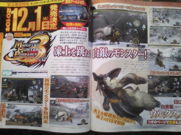 File:Monster hunter portable 3rd scan-release-date.jpg