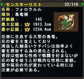 File:FrontierGen-Forokururu Info Box.png