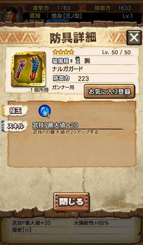 File:MHXR-Nargacuga Equipment 006.jpg