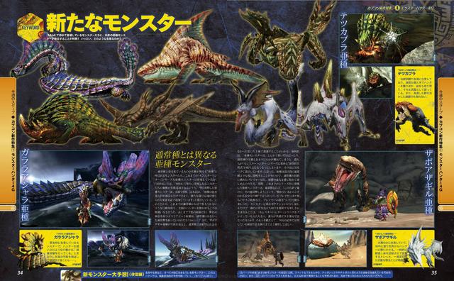 File:Famitsu 5-8-2014 Scan 003.png
