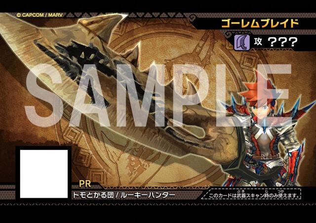 File:MHSP-Great Sword Screenshot 001.jpg
