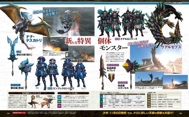 File:MHF-G6-Famitsu Scan 11-13-14 002.png