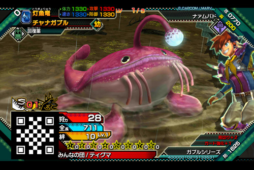 File:MHSP-Gobul Juvenile Monster Card 001.jpg