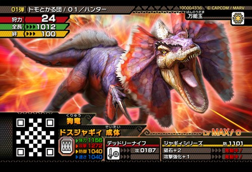 File:MHSP-Great Jaggi Adult Monster Card 001.jpg