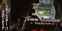 Monster Hunter Frontier Season 3.0