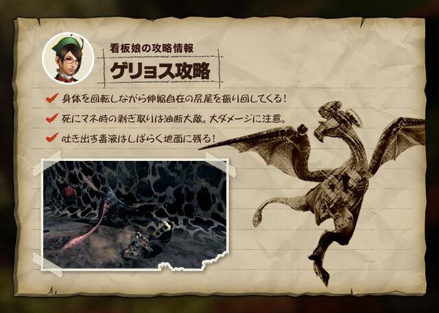 File:MH4-Gypceros Strategy.jpg