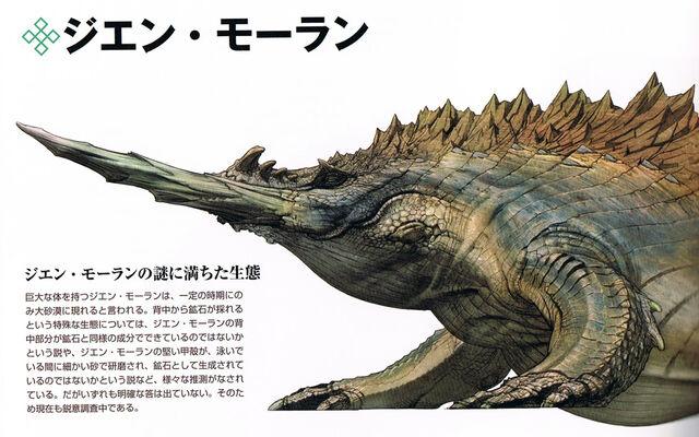 File:JhenMohran-Encyclopedia-Scan.jpg