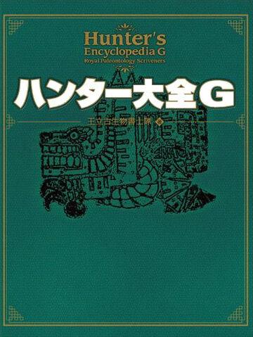 File:MH-EncyclopediaG.jpg
