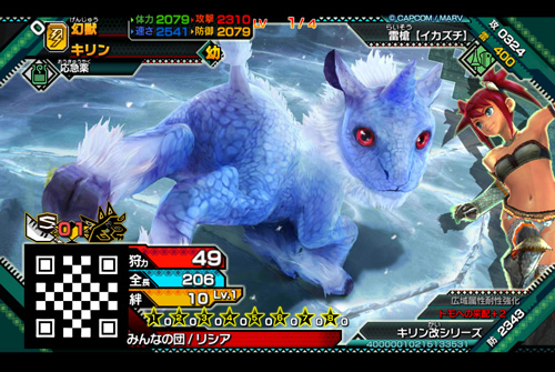 File:MHSP-Kirin Juvenile Monster Card 001.jpg