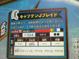File:MH3G-Collaboration Pirate J GS 03.jpg