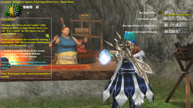 File:MHFO Mezeporta Square Food Ingredient Store Main Menu Breakdown.png