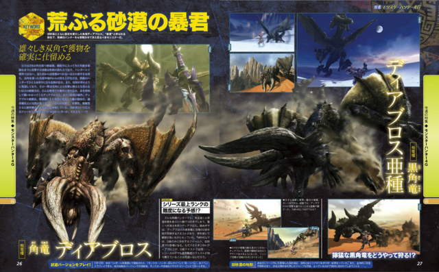 File:MH4G-Famitsu Scan 08-07-14 002.png