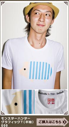 File:MHP3-MHP3 x UT T-Shirt 010.jpg