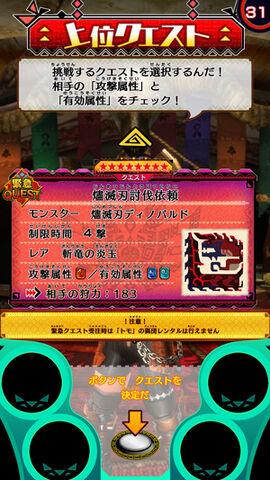 File:MHSP-Gameplay Screenshot 019.jpg