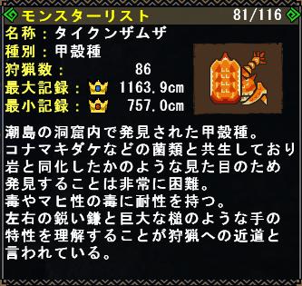 File:FrontierGen-Taikun Zamuza Info Box.png