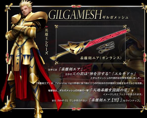 File:FrontierGen-Ea Sword of Rupture Image 001.png