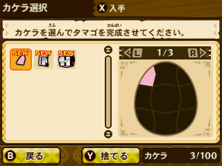 File:MHST-Gameplay Screenshot 060.jpg