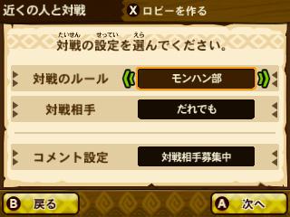 File:MHST-Gameplay Screenshot 057.jpg