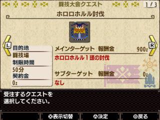 File:MHGen-Gameplay Screenshot 056.jpg