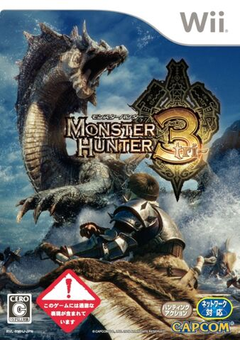 File:Game Cover-MH3 JPN.jpg