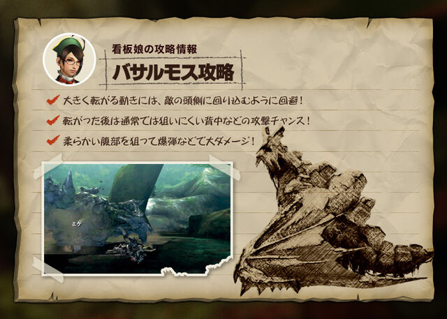 File:MH4-Basarios Strategy.jpg