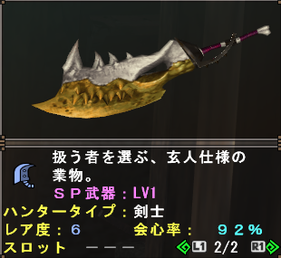 File:SP Weapon (Tartaros GS).png