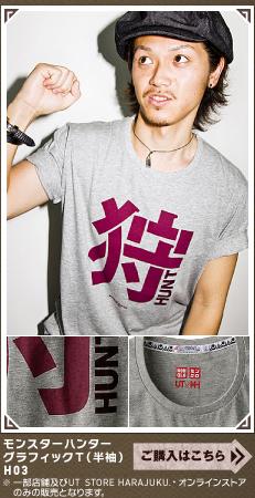 File:MHP3-MHP3 x UT T-Shirt 021.jpg