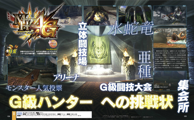 File:MH4G-Famitsu Scan 9-11-14 001.png