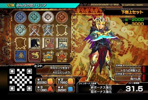 File:MHSP-Gameplay Screenshot 007.jpg