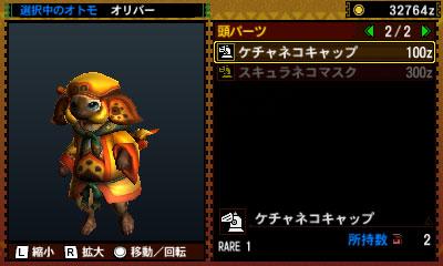 File:Monster-Hunter-4 2013 07-11-13 009.jpg