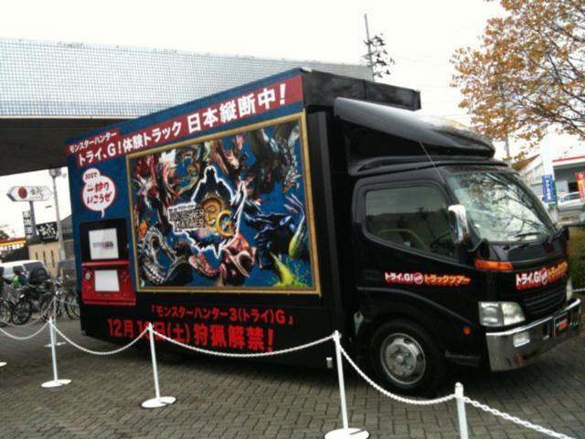File:MH3G Truck.jpg