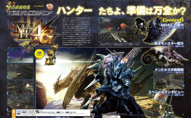 File:MH4G-Famitsu Scan 10-16-14 001.png