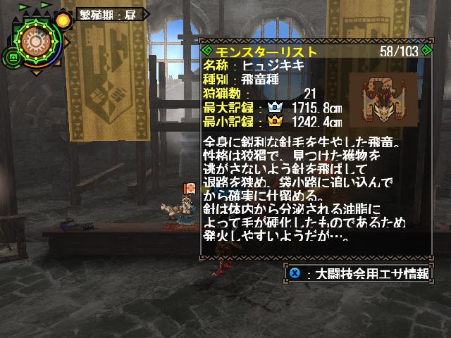 File:MHFG Hyujikiki Icon.png