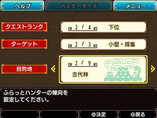 File:MHGen-Gameplay Screenshot 046.jpg