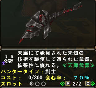 File:Tenrou Weapon (Black HH).png