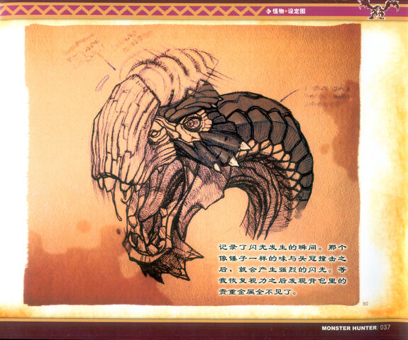 File:MONSTER HUNTER ILLUSTRATIONS VOL.1 037.jpg
