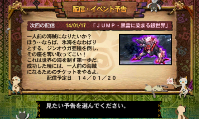 File:MH4 01-20-14 Preview.png
