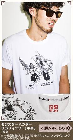 File:MHP3-MHP3 x UT T-Shirt 022.jpg