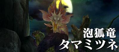 File:MHGen-Mizutsune Intro 2.png
