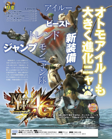 File:MH4G-Famitsu Scan 9-18-14 001.png