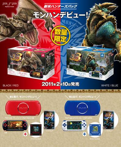 File:MHp3rd PSP.jpg