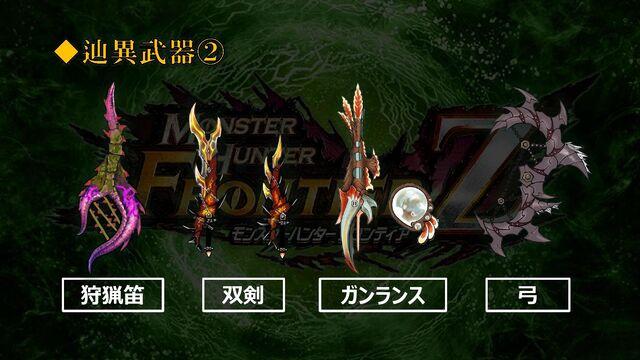 File:FrontierGen-Zenith Weapon Concept Artwork 002.jpg
