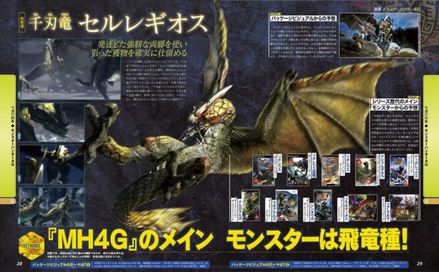 File:MH4G-Famitsu Scan 07-31-14 004.png