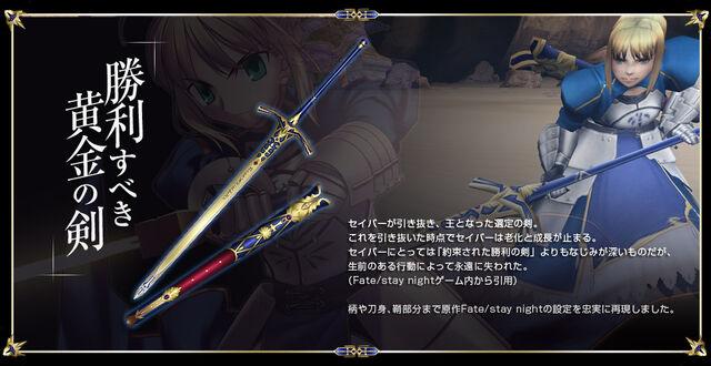 File:FrontierGen-Caliburn Golden Sword of the Victorious Image 001.jpg