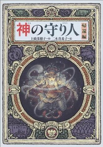 File:Kami no moribito 02 cover.PNG
