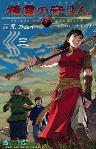 File:Moribito manga 03.png