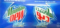 Blue-Shock---Mountain-Dew pakistan