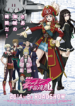 Mouretsu Pirates Movie - August 31st Visual