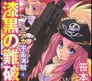 Miniskirt Pirates Volume 4